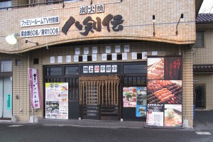 八剣伝千代田店