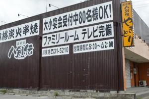8kenKawahigashi01