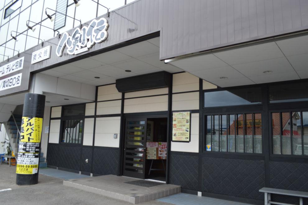 八剣伝川之江店