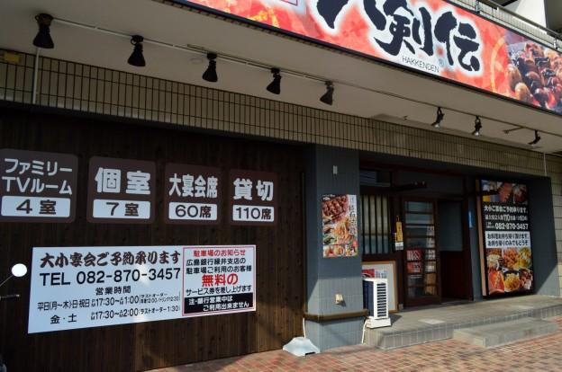 八剣伝毘沙門店