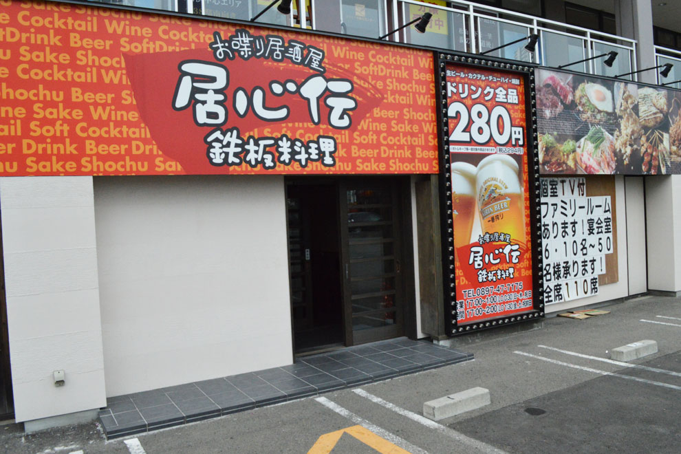 居心伝新浜店