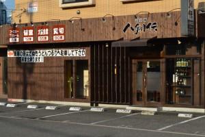 八剣伝川内店